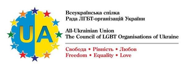 Всеукраїнська спілка Рада ЛГБТ-організацій України
