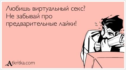 atkritka_1336832479_255
