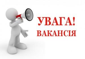 Відділу ДРАЦС по Ямпільському та Середино-Будському районах потрібен працівник